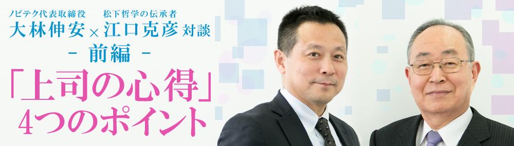 前編 – 松下哲学の伝承者・江口克彦×ノビテク代表取締役・大林伸安 対談 – 「上司の心得」4つのポイント