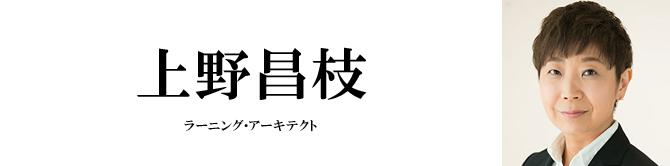 上野 昌枝