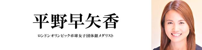 平野 早矢香