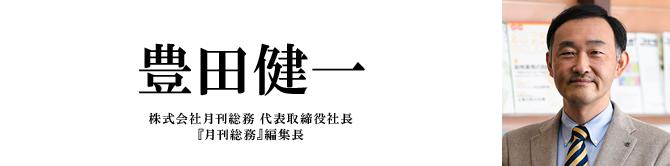 豊田 健一