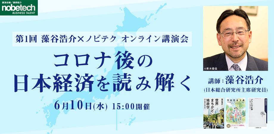 第1回 藻谷浩介×ノビテク オンライン講演会 ーコロナ後の日本経済を読み解くー