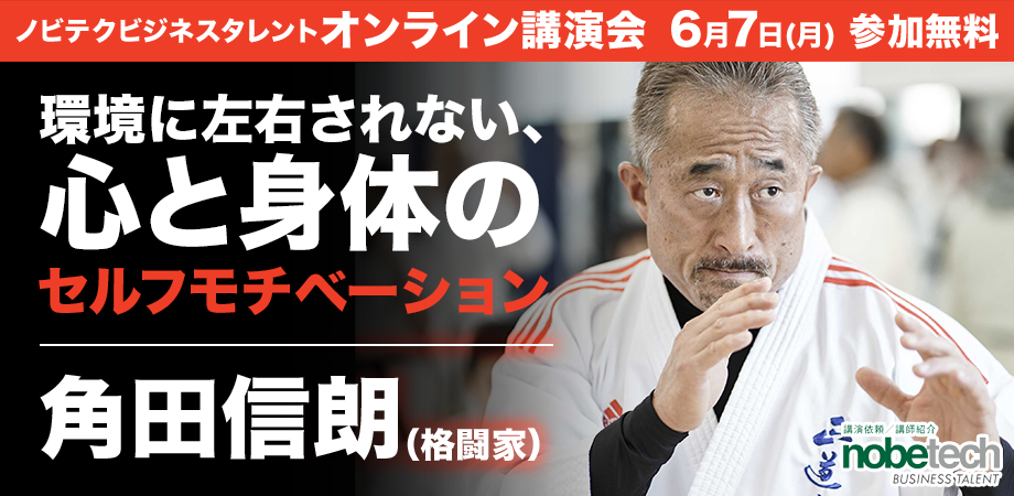 角田信朗オンライン講演会