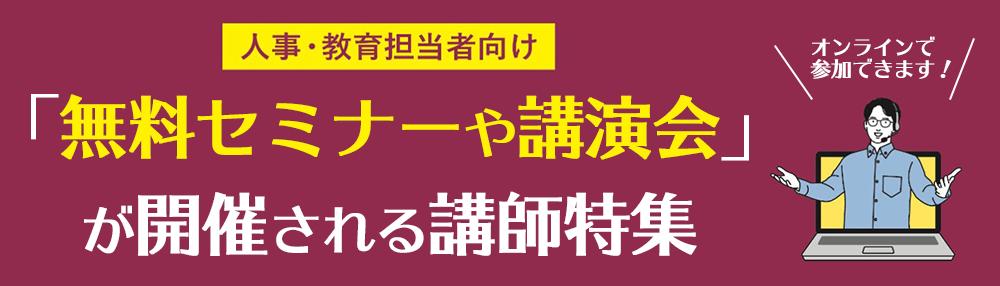 人事・教育担当者向け「無料セミナーや講演会」が開催される講師特集